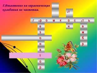 5.Разложение на гармонические колебания по частотам. 3.т 1.г2.ром