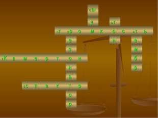 6. ш у3.т 1.г2.ро мк ос4.ть  е н е  з м 7.Ка