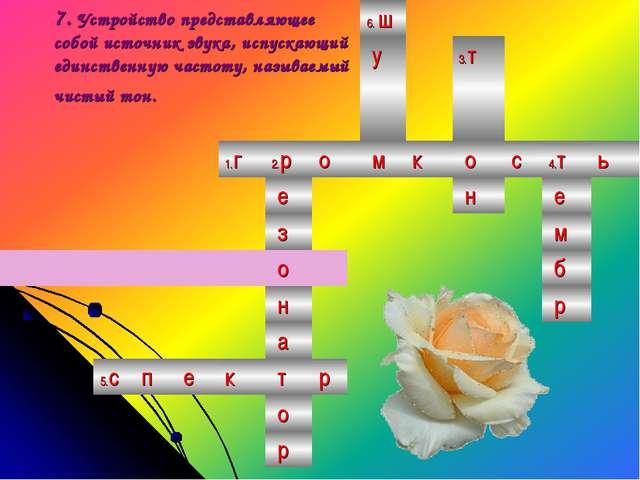 7. Устройство представляющее собой источник звука, испускающий единственную...
