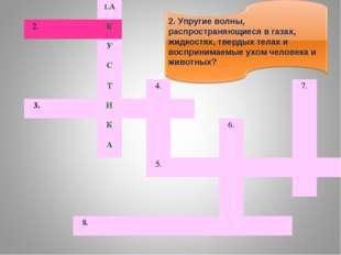 1.А  2. К У С Т4.7. 3.И К6. А 5.