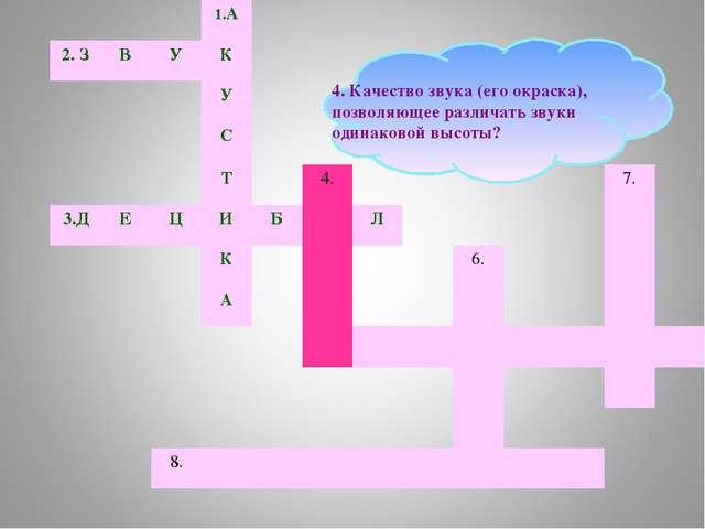 4. Качество звука (его окраска), позволяющее различать звуки одинаковой высот...