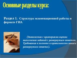 Раздел 1. Структура экзаменационной работы в формате ГИА (Знакомство с критер
