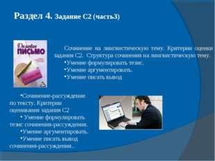 Раздел 4. Задание С2 (часть3) Сочинение на лингвистическую тему. Критерии оце