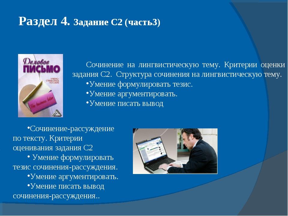 Раздел 4. Задание С2 (часть3) Сочинение на лингвистическую тему. Критерии оце...