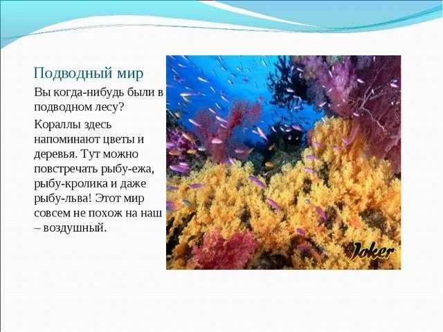 Подводный мир Вы когда-нибудь были в подводном лесу? Кораллы здесь напоминают...