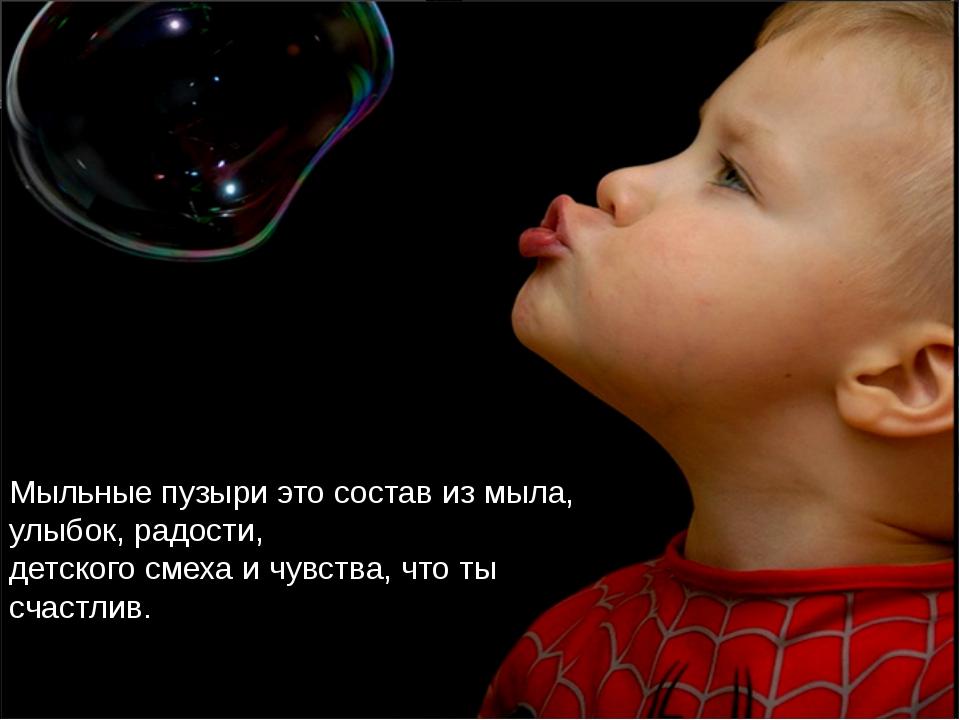 Афоризм мыльные пузыри