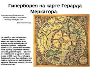 Гиперборея на карте Герарда Меркатора. На одной из карт фламандца Герарда Мер