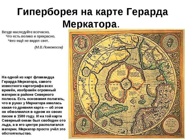 Гиперборея на карте Герарда Меркатора. На одной из карт фламандца Герарда Мер...
