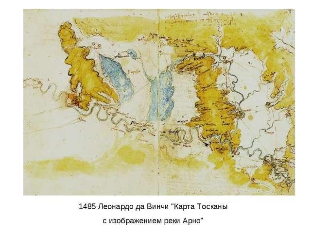 """1485 Леонардо да Винчи """"Карта Тосканы с изображением реки Арно"""""""