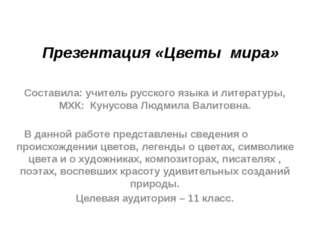 Презентация «Цветы мира» Составила: учитель русского языка и литературы, МХК:
