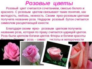 Розовые цветы Розовый цвет считается сочетанием, смесью белого и красного. С