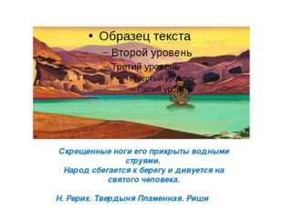 Картина Н.Рериха «Лотос» Скрещенные ноги его прикрыты водными струями. Народ