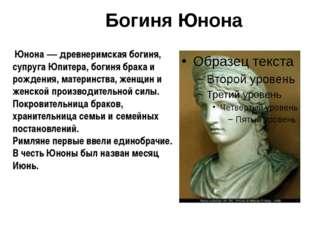 Богиня Юнона Юнона— древнеримская богиня, супруга Юпитера, богиня брака и р