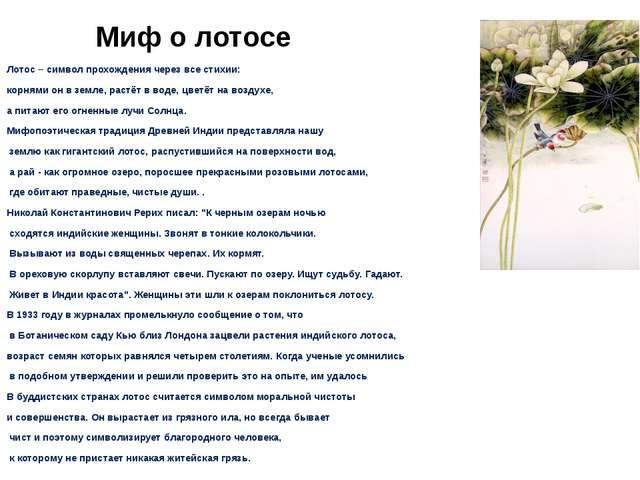 Миф о лотосе Лотос – символ прохождения через все стихии: корнями он в земле,...