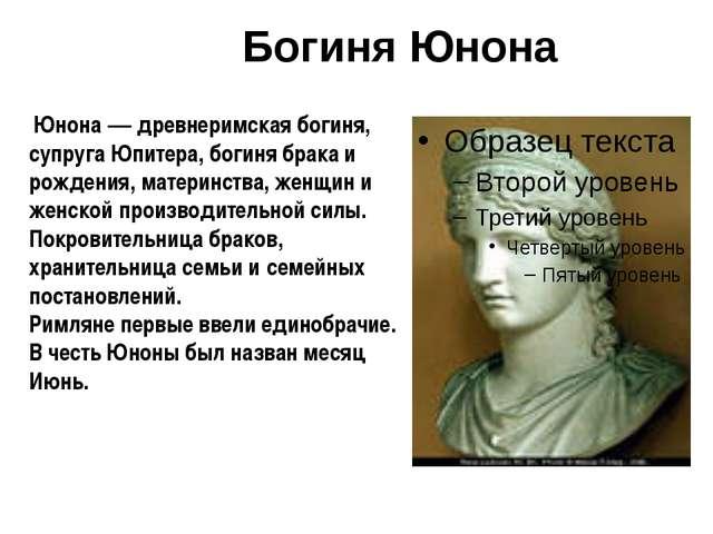 Богиня Юнона Юнона— древнеримская богиня, супруга Юпитера, богиня брака и р...