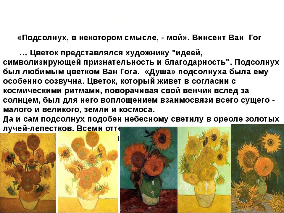 «Подсолнухи» «Подсолнух, в некотором смысле, - мой». Винсент Ван Гог … Цветок...