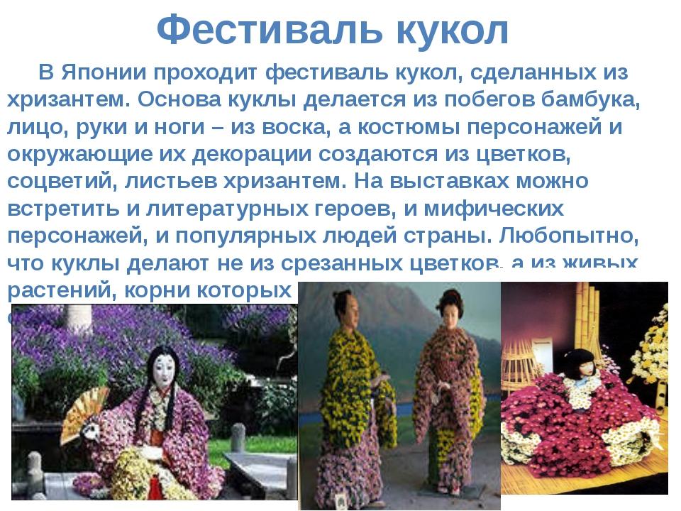 Фестиваль кукол В Японии проходит фестиваль кукол, сделанных из хризантем. Ос...
