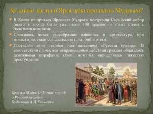В Киеве по приказу Ярослава Мудрого построили Софийский собор (всего в городе