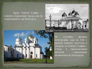 Храм Святой Софии — главное сооружение города, как бы олицетворял и сам Новг