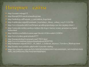 http://zoomirr.ru/page/13 http://kurspk2009.narod.ru/stati/bogi.htm http://mi