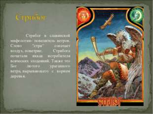 """Стрибог в славянской мифологии- повелитель ветров. Слово """"стри"""" означает воз"""