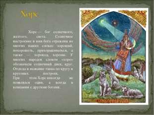 Хорс— бог солнечного, желтого, света. Солнечное настроение и имя бога отраж