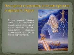 """Перуна называли """"княжьим богом"""". Он покровитель князей, символизировал их вла"""