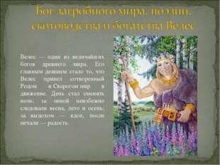 Велес — один из величайших богов древнего мира. Его главным деянием стало то,