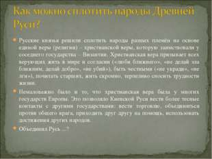 Русские князья решили сплотить народы разных племён на основе единой веры (ре