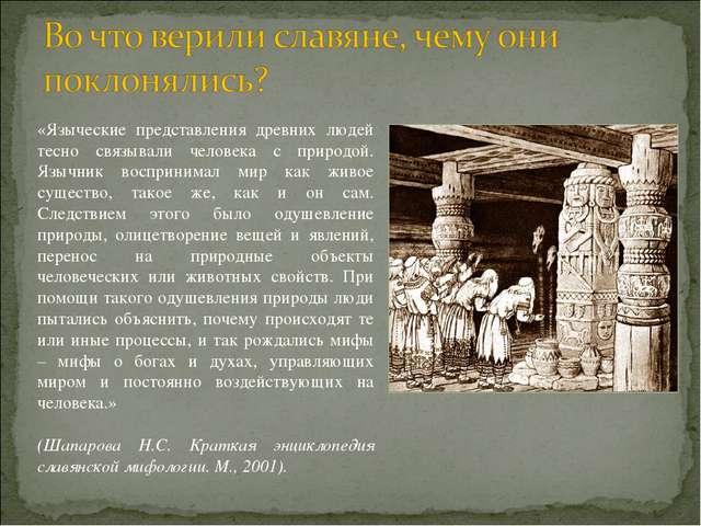 «Языческие представления древних людей тесно связывали человека с природой. Я...