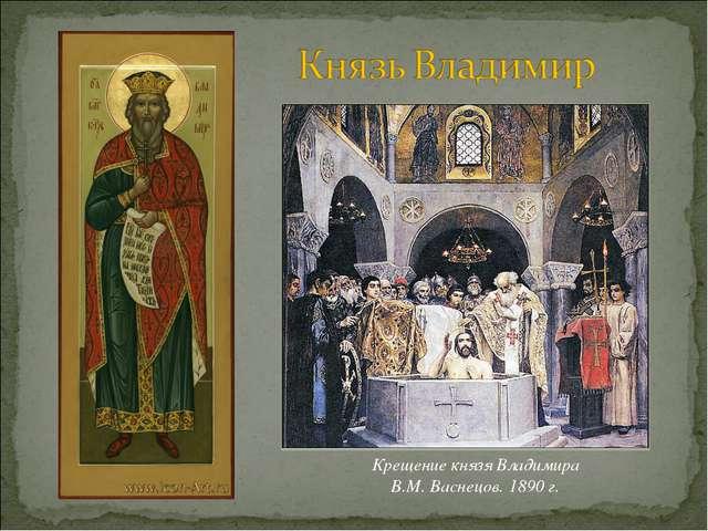 Крещение князя Владимира В.М. Васнецов. 1890 г.