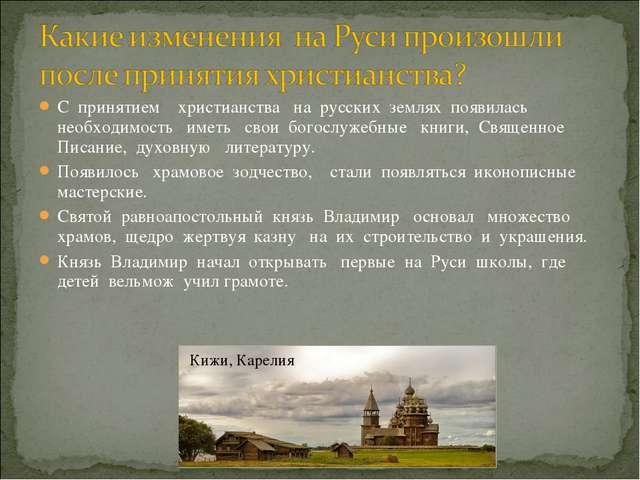 С принятием христианства на русских землях появилась необходимость...