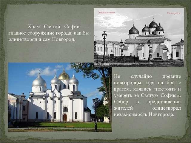 Храм Святой Софии — главное сооружение города, как бы олицетворял и сам Новг...