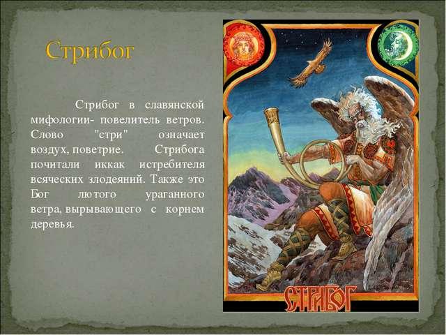 """Стрибог в славянской мифологии- повелитель ветров. Слово """"стри"""" означает воз..."""