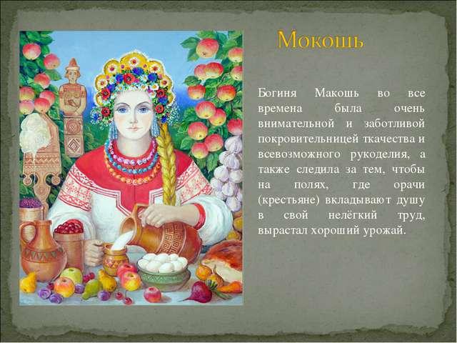 Богиня Макошь во все времена была очень внимательной и заботливой покровитель...