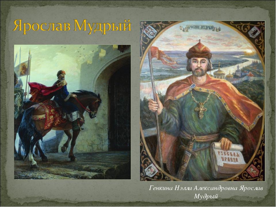 Генкина Нэлла Александровна Ярослав Мудрый
