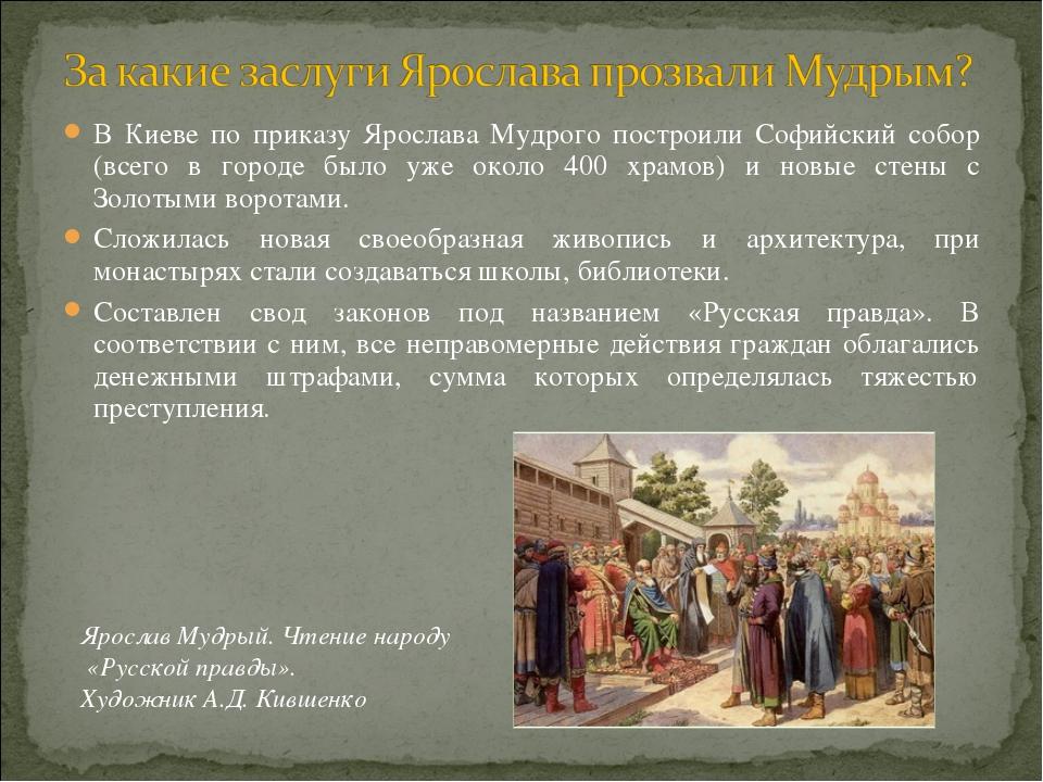 В Киеве по приказу Ярослава Мудрого построили Софийский собор (всего в городе...