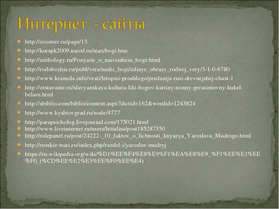 http://zoomirr.ru/page/13 http://kurspk2009.narod.ru/stati/bogi.htm http://mi...