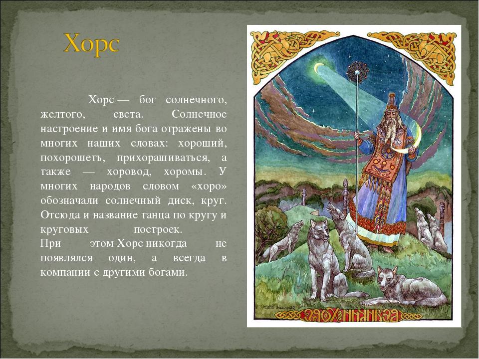 Хорс— бог солнечного, желтого, света. Солнечное настроение и имя бога отраж...