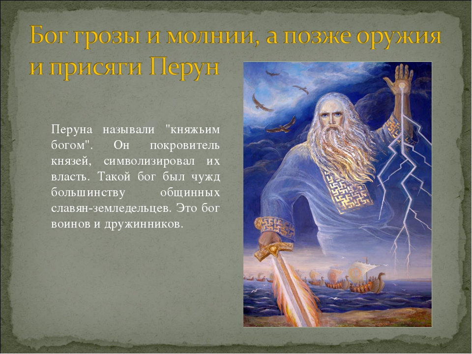 """Перуна называли """"княжьим богом"""". Он покровитель князей, символизировал их вла..."""