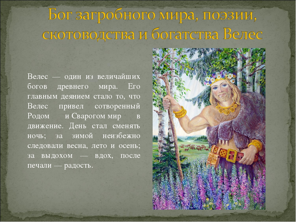 Велес — один из величайших богов древнего мира. Его главным деянием стало то,...