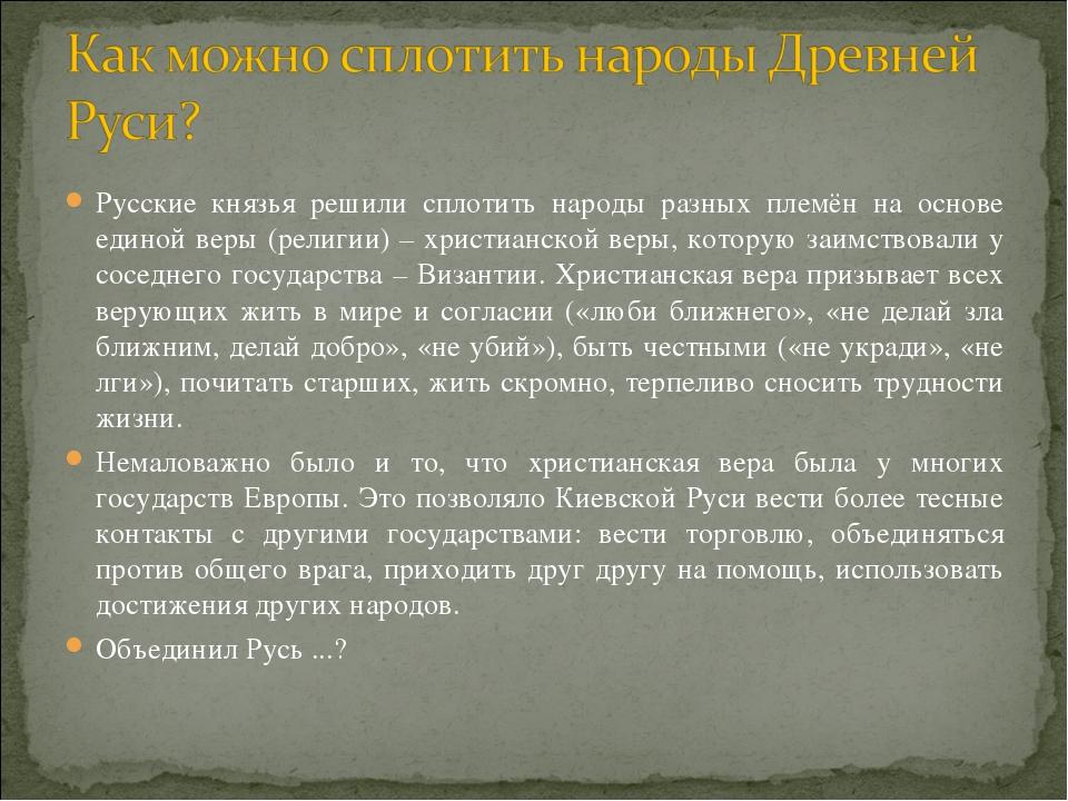 Русские князья решили сплотить народы разных племён на основе единой веры (ре...