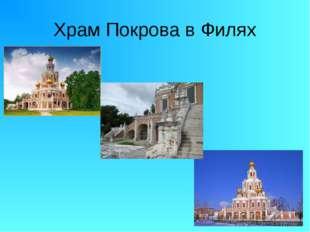 Храм Покрова в Филях