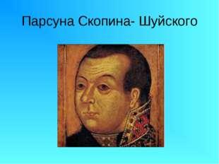 Парсуна Скопина- Шуйского