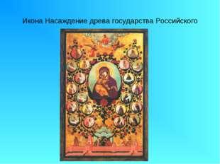 Икона Насаждение древа государства Российского