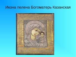 Икона пелена Богоматерь Казанская