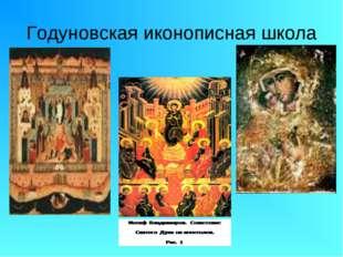 Годуновская иконописная школа