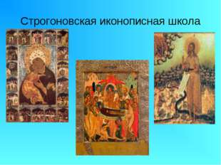 Строгоновская иконописная школа