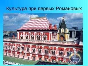 Культура при первых Романовых