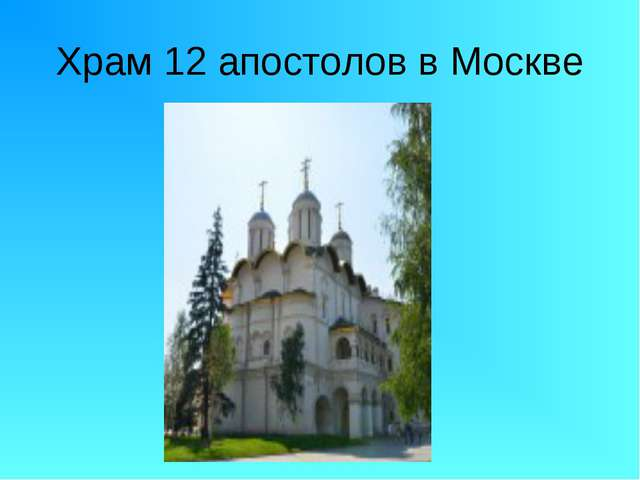 Храм 12 апостолов в Москве